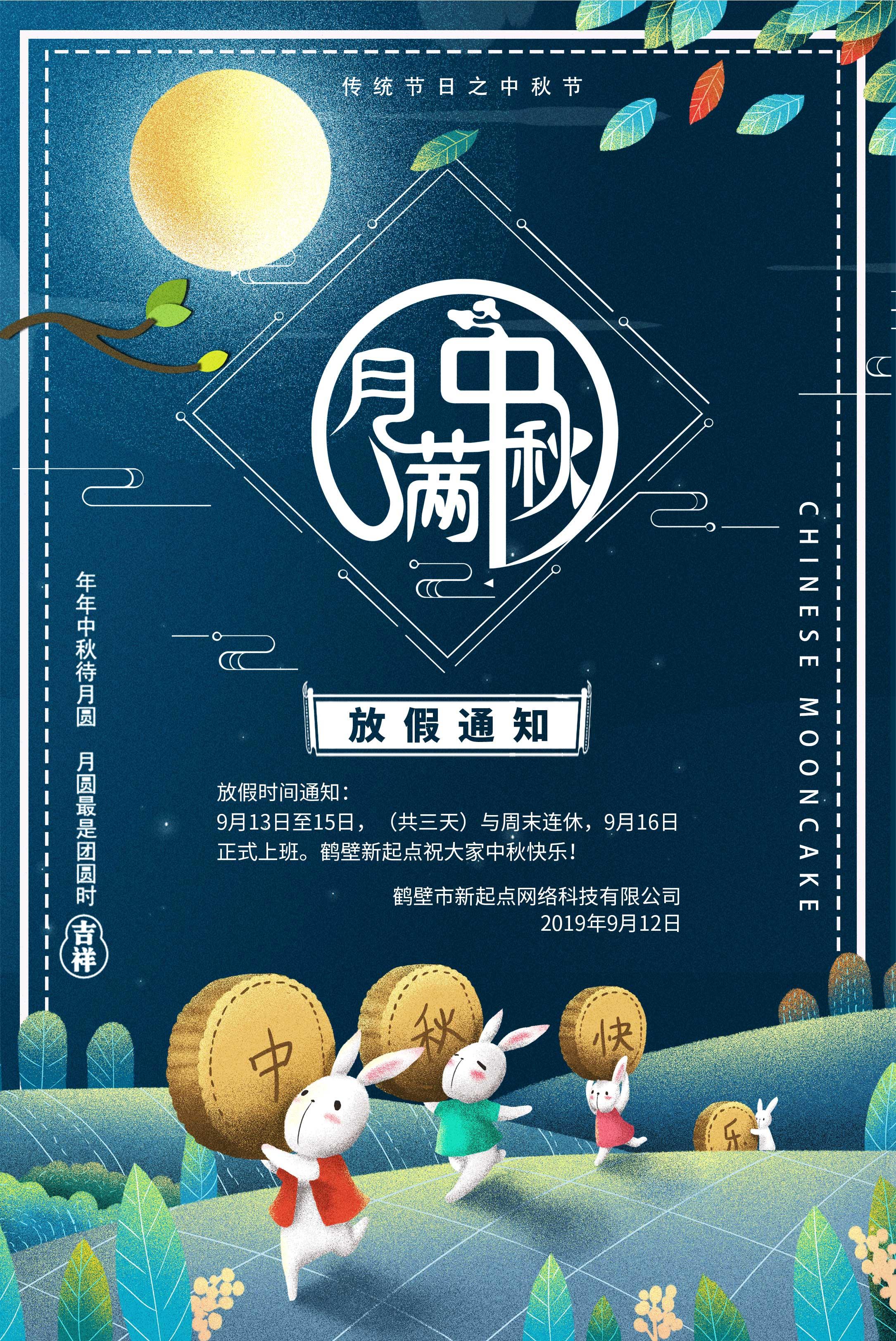 鹤壁新起点祝大家中秋节快乐!