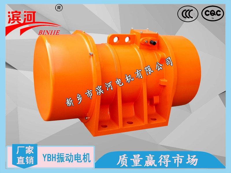 YBH系列振动电机