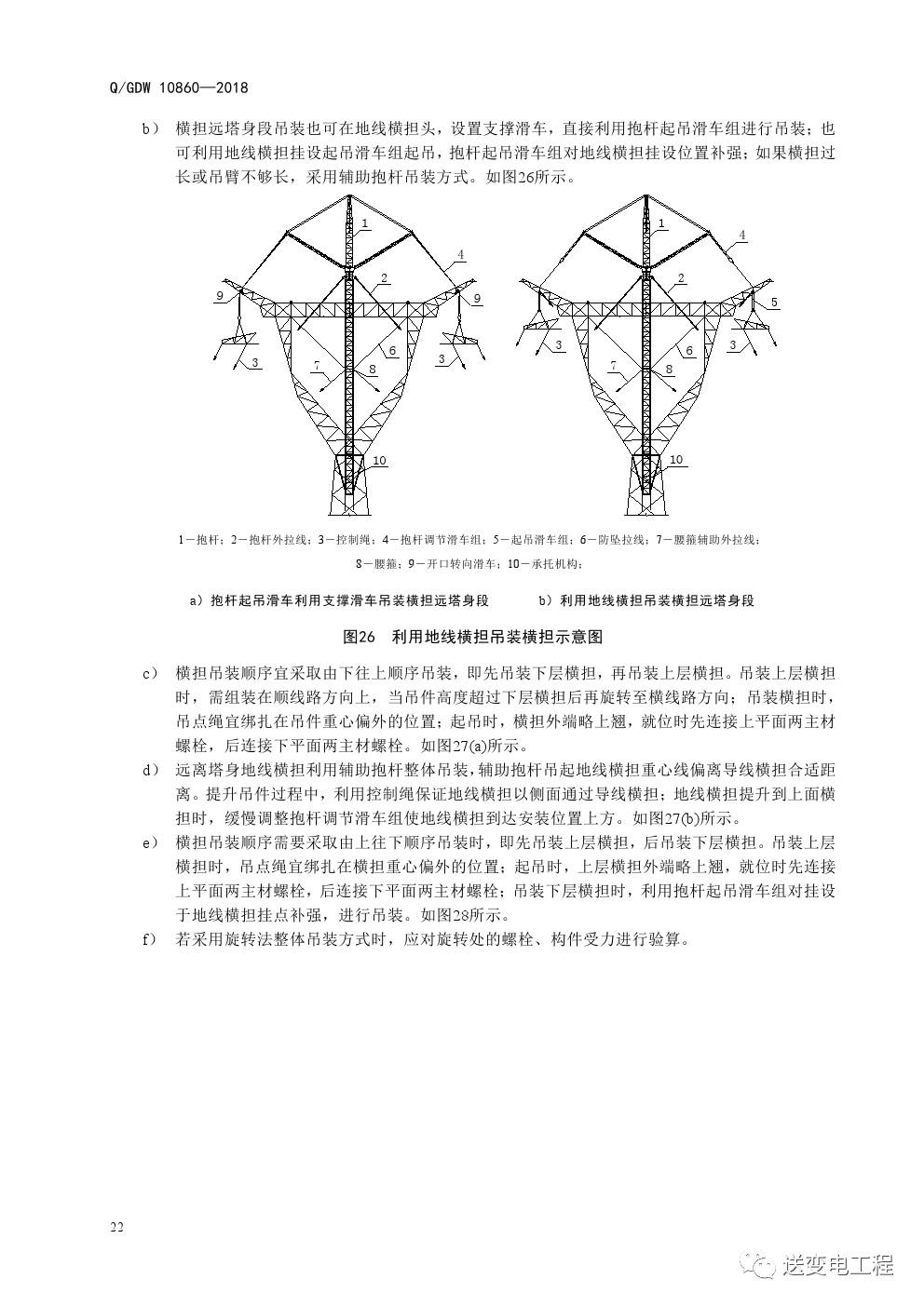 烟台电力设计