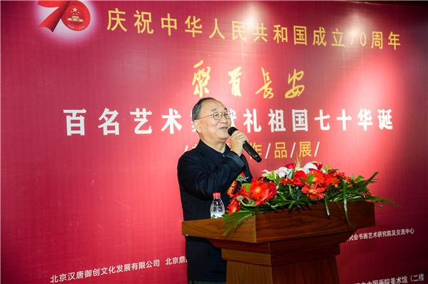 新中国七十华诞