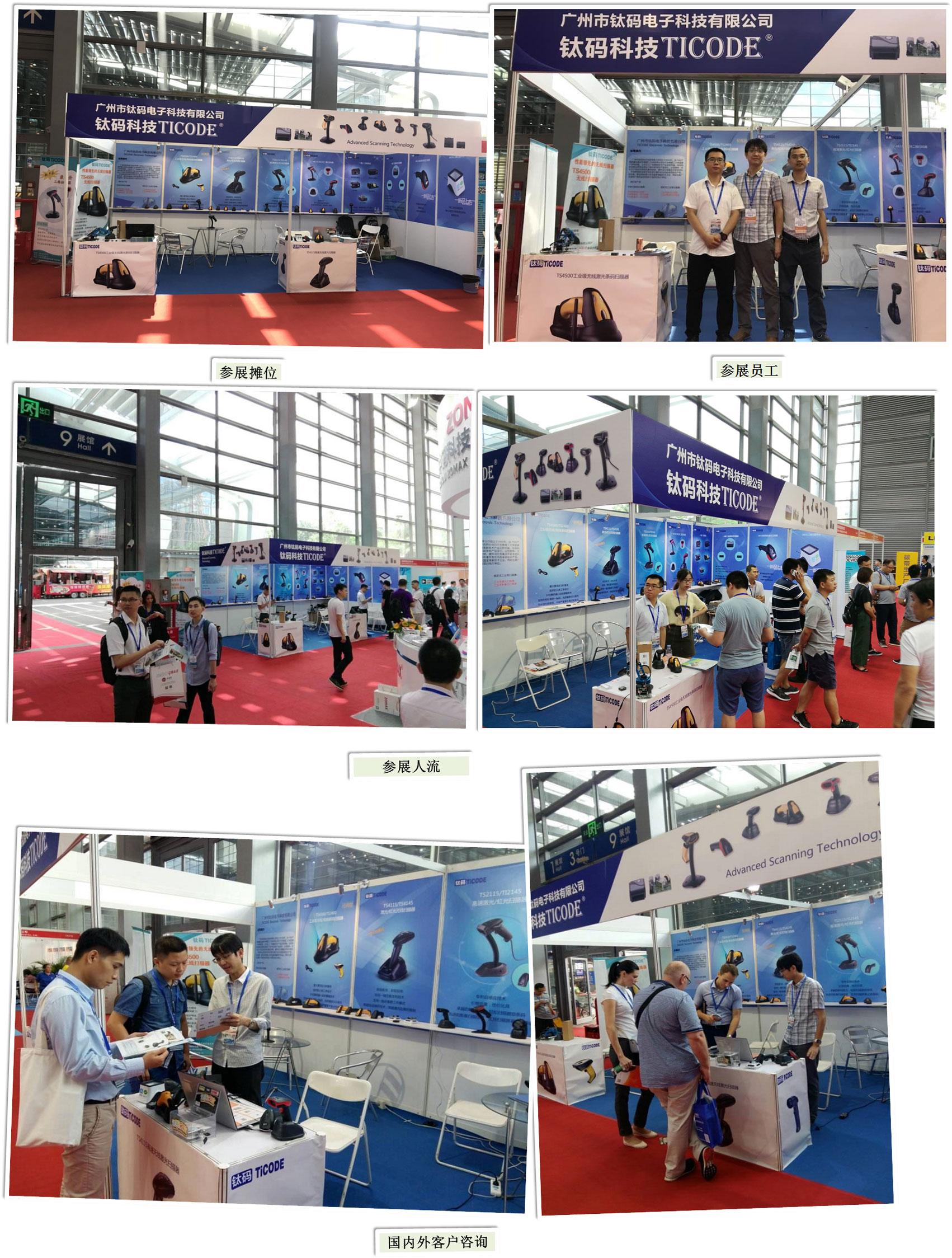 第十届国际物联网博览会