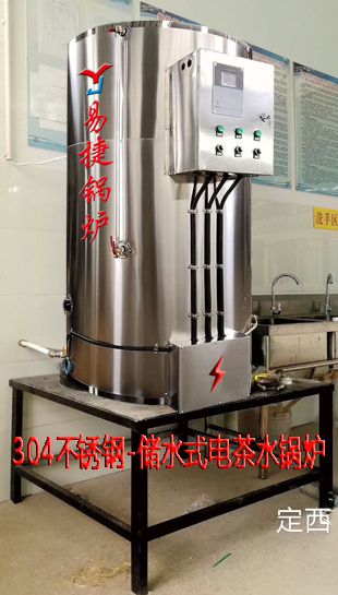大型电开水锅炉