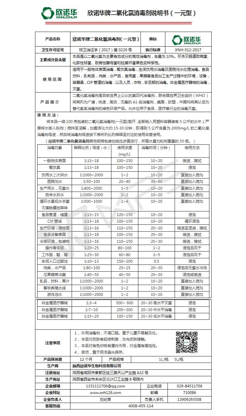 欣诺华牌二氧化氯消毒剂(一元型)