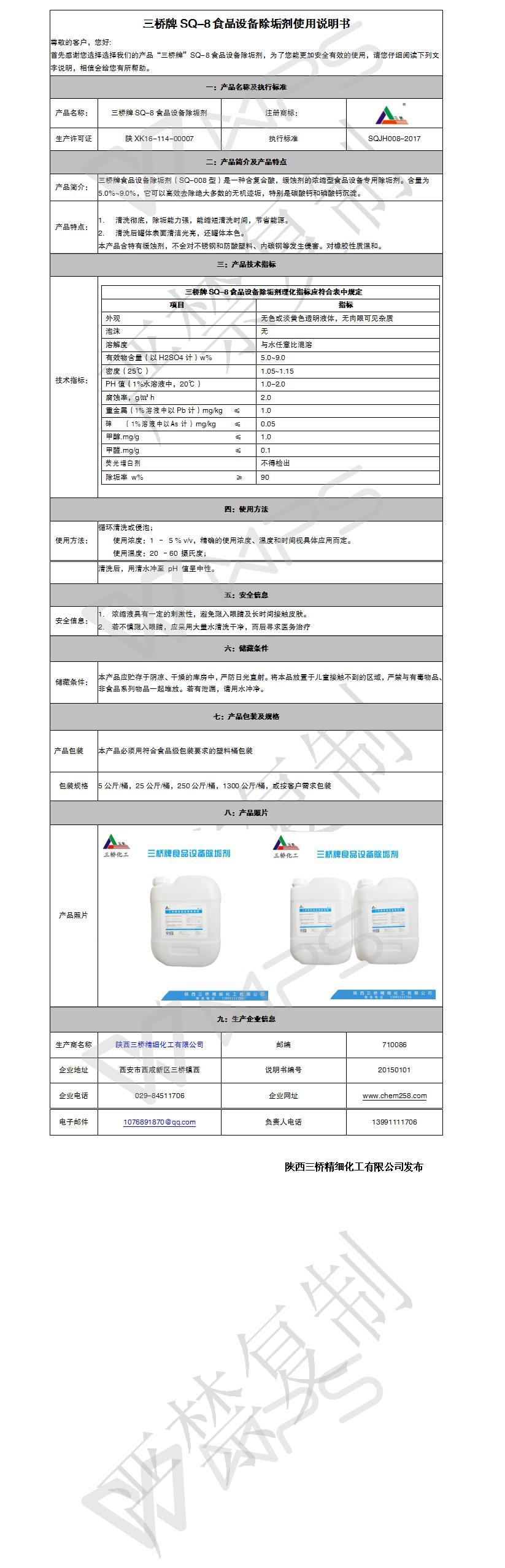 三桥牌食品设备除垢剂