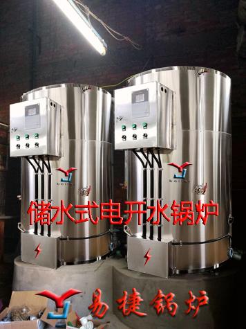 不锈钢蓄热电开水锅炉