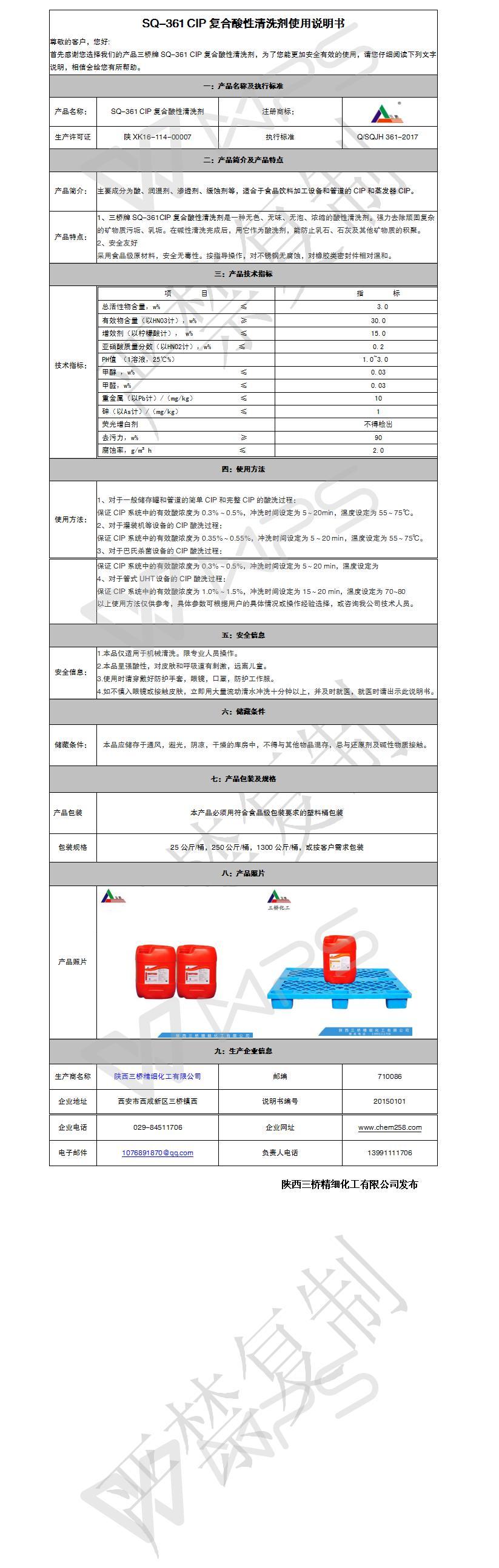 三橋牌CIP復合酸性清洗劑(SQ-361型)