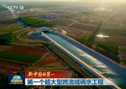 中央电视台:【新中国的第一】第一个超大型跨流域调水工程