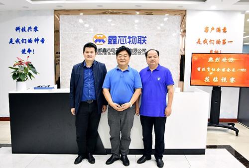 四川省扶貧開發協會