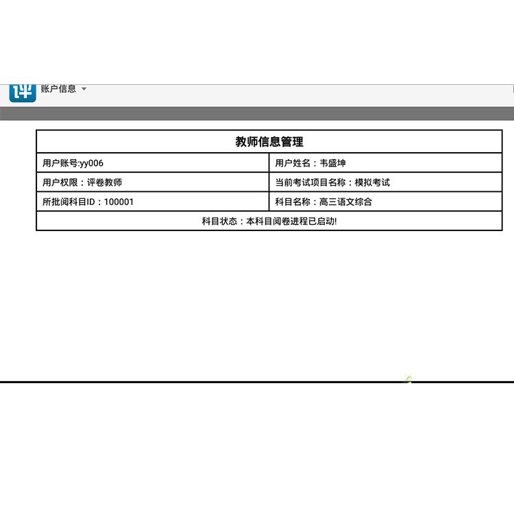 突泉县网上阅卷系统