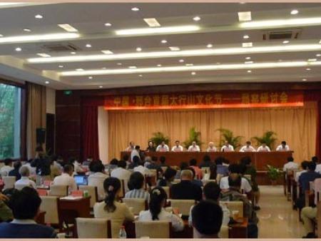 09年邢窑专题研讨会