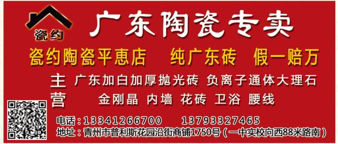 广东陶瓷专卖