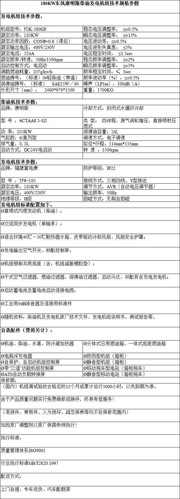 180KW东风康明斯柴油发电机组