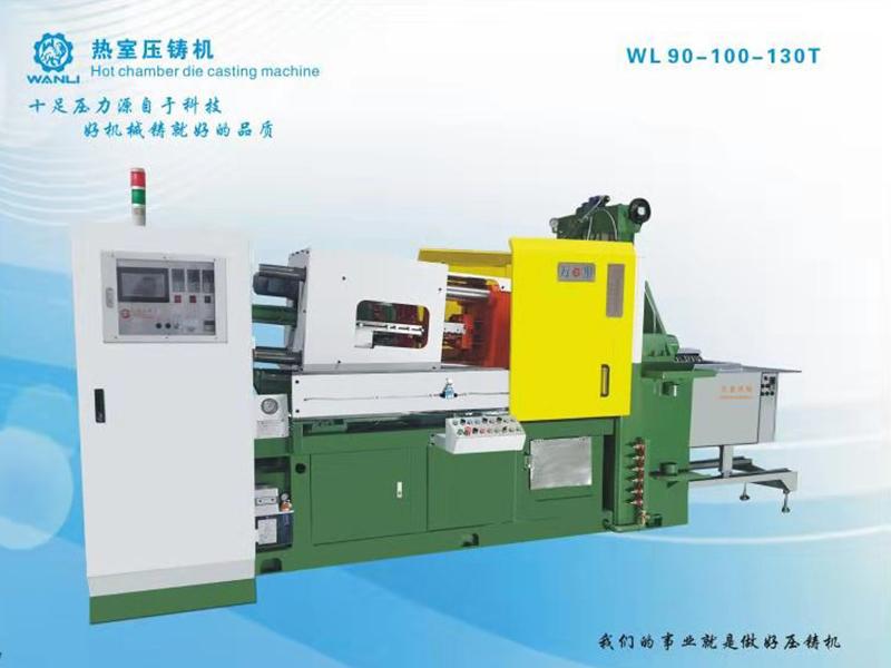 压铸机维修及技术服务
