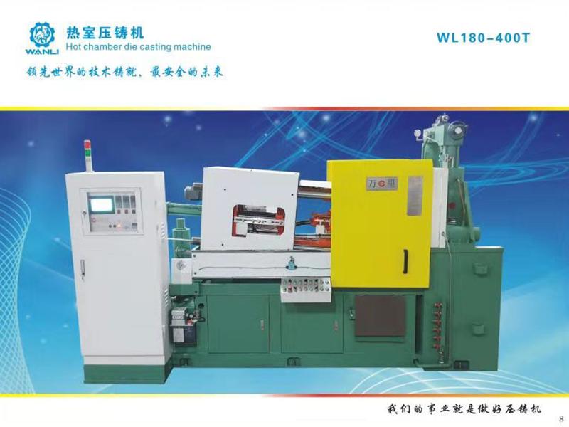 热室压铸机