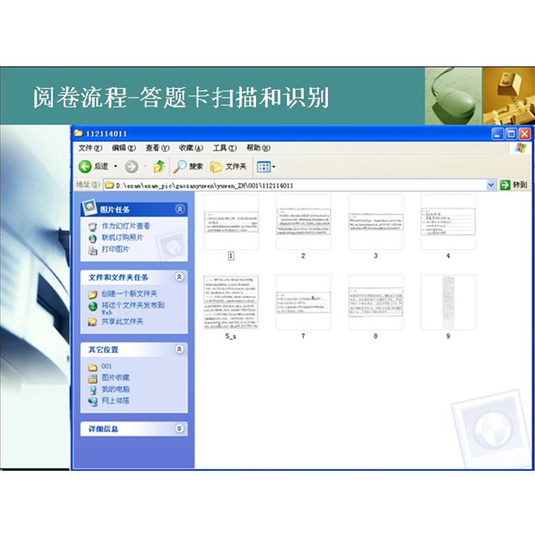 平阴县考试阅卷系统
