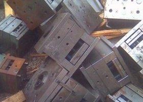 广州废模具回收公司
