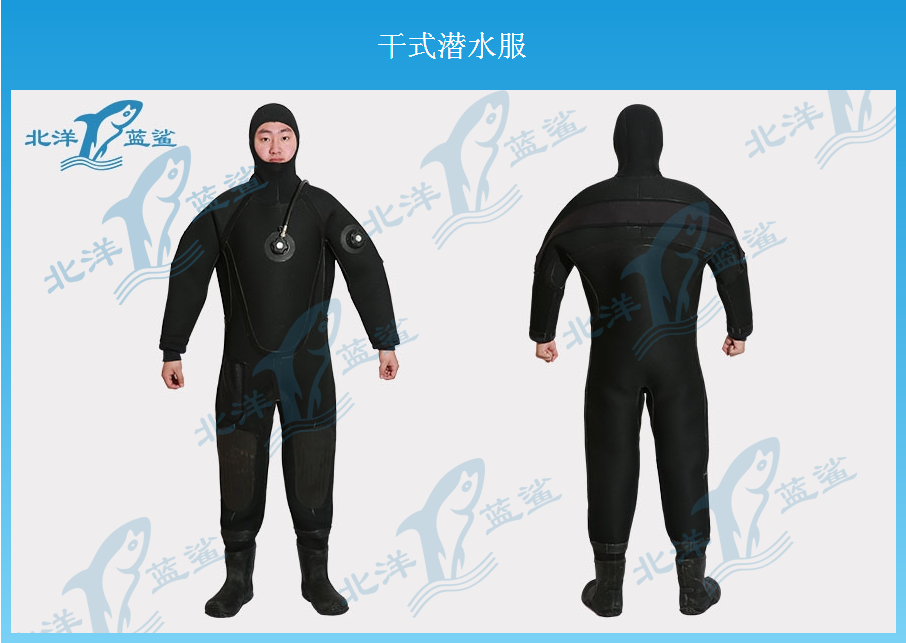 干式潜水服