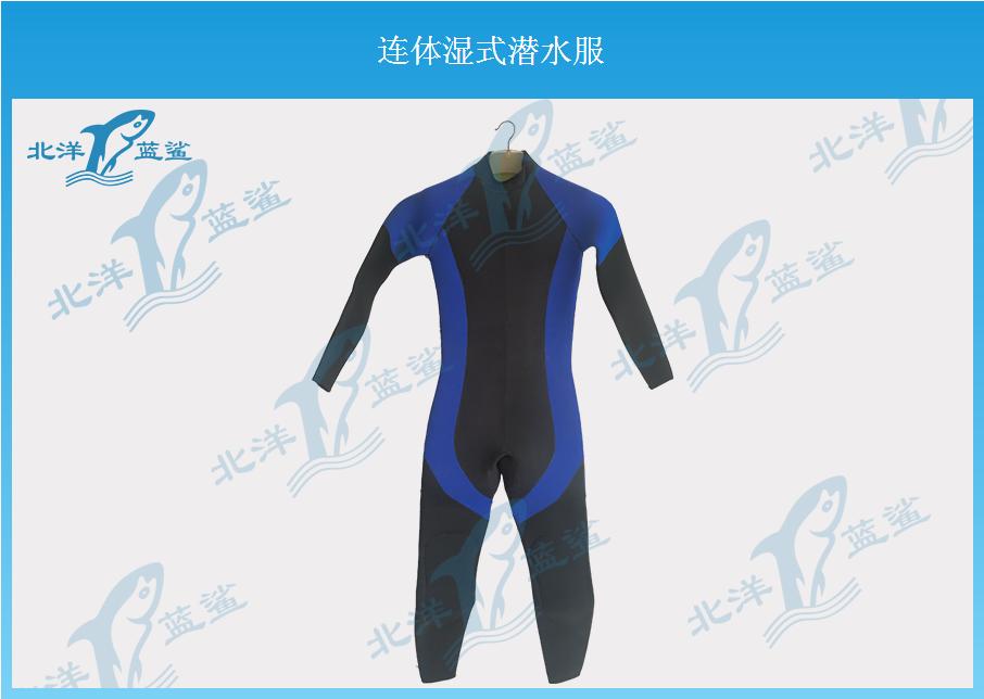 连体湿式潜水服