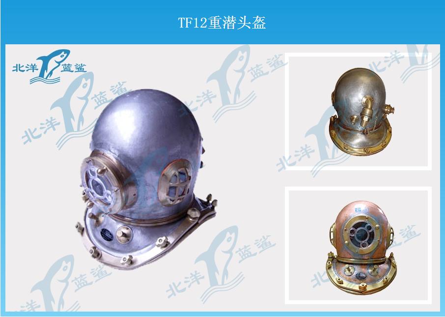 TF12重潜头盔