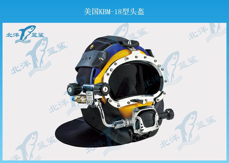美国KBM-18型头盔
