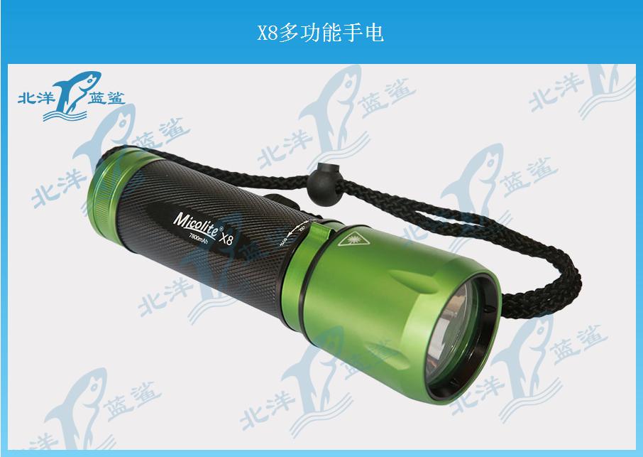 X8多功能手电