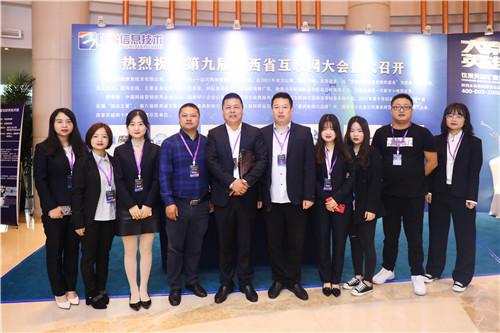 陕西省互联网大会