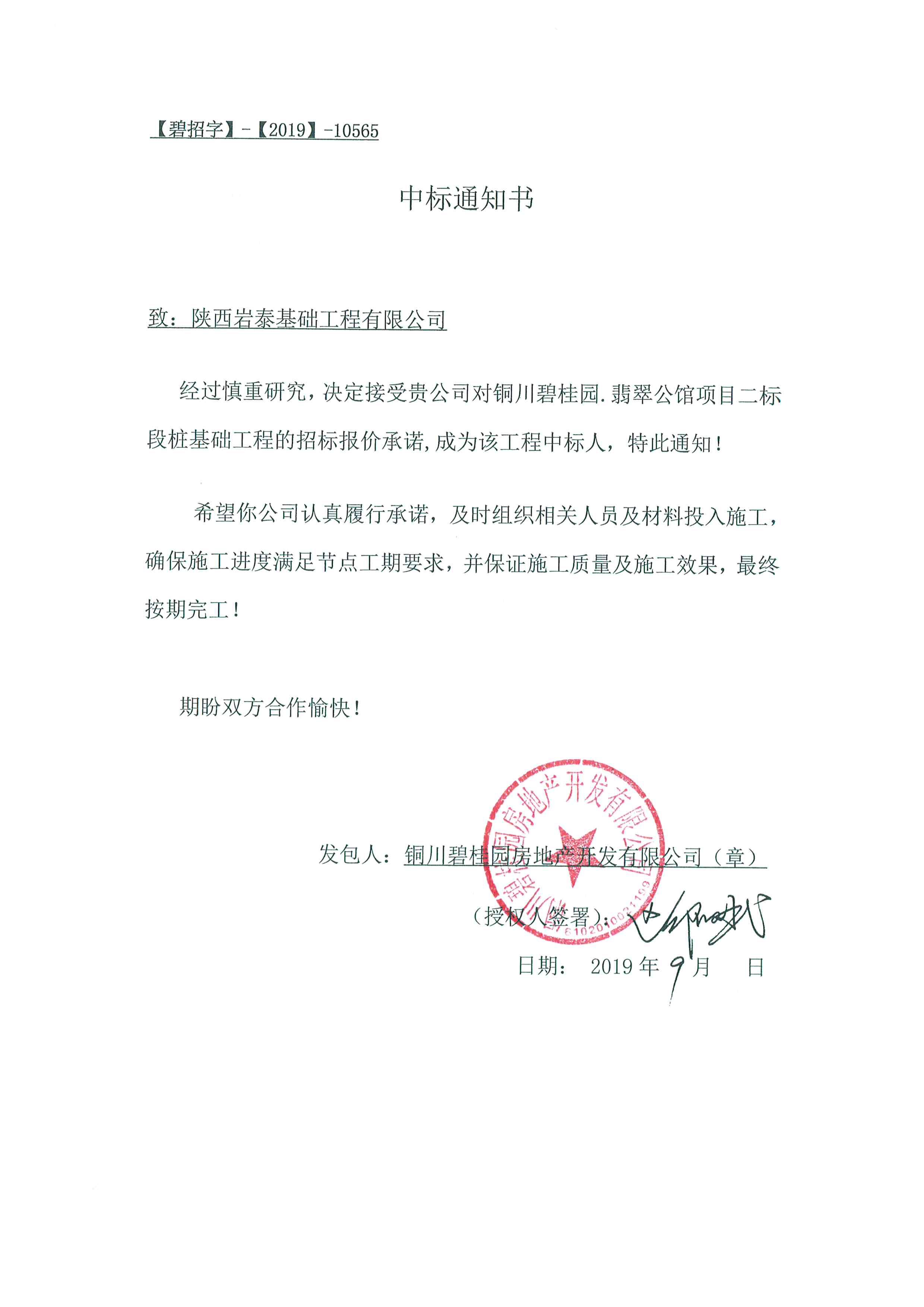 中标!铜川碧桂园翡翠公馆二标段桩基础工程