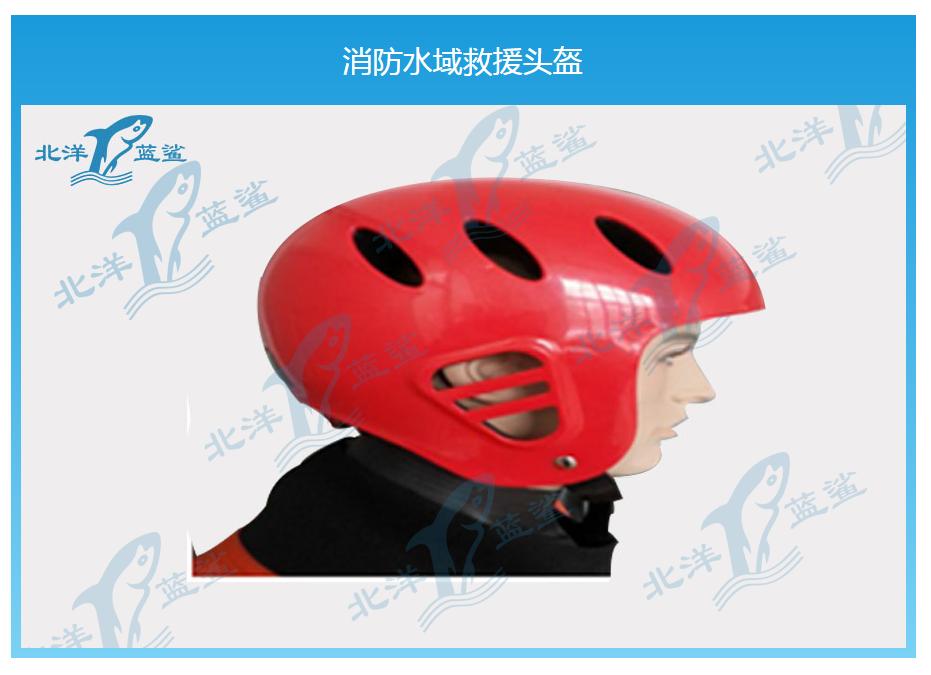 消防水域救援头盔