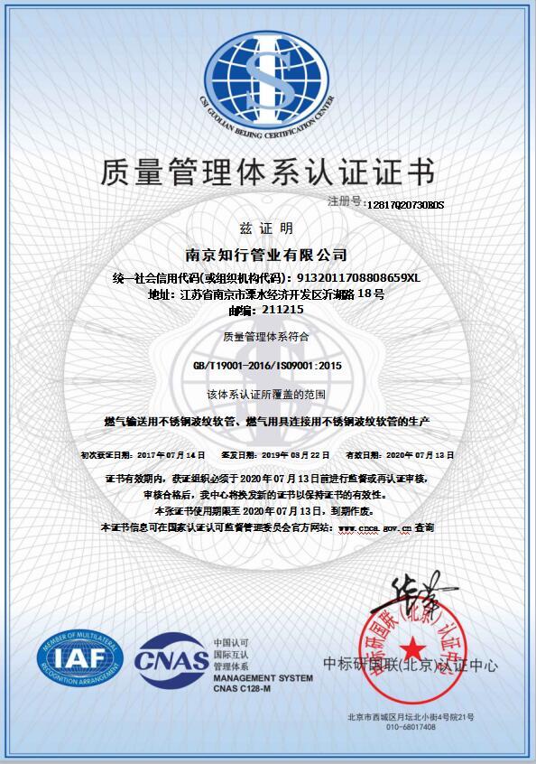 专业办理ISO9001认证