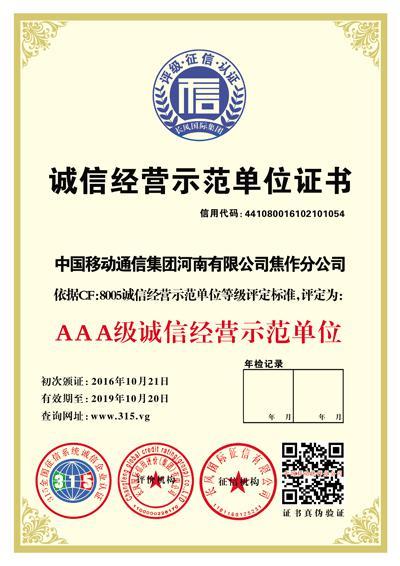 专业办理诚信经营示范单位AAA证书