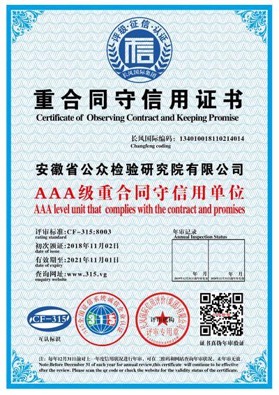 重合同守信用AAA证书