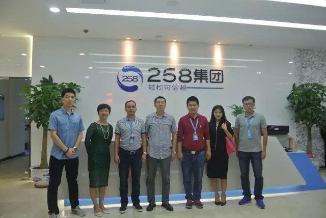 惠州258商務衛士