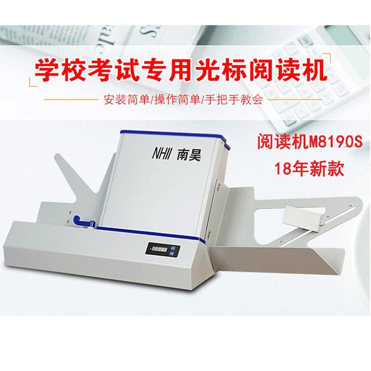 东明县自动阅卷机
