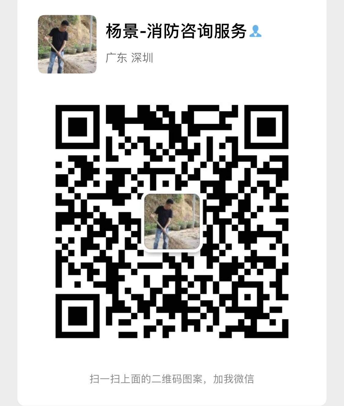 深圳消防驗收