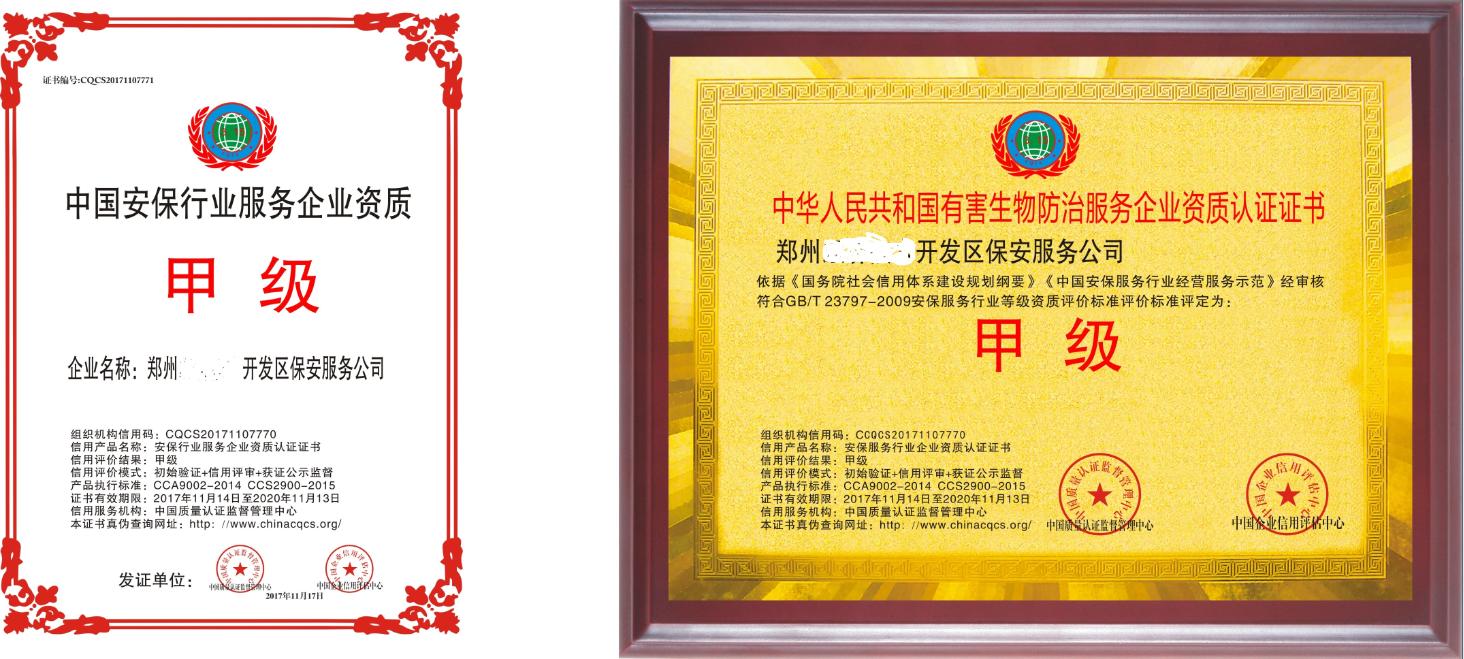 保安行业资质证书