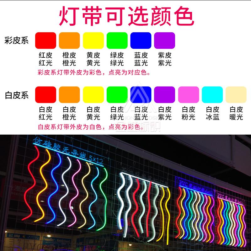 霓虹軟燈管字