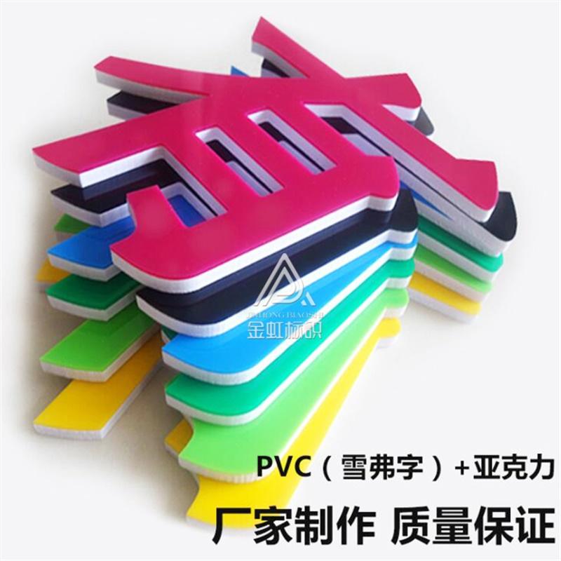 PVC+亞克力