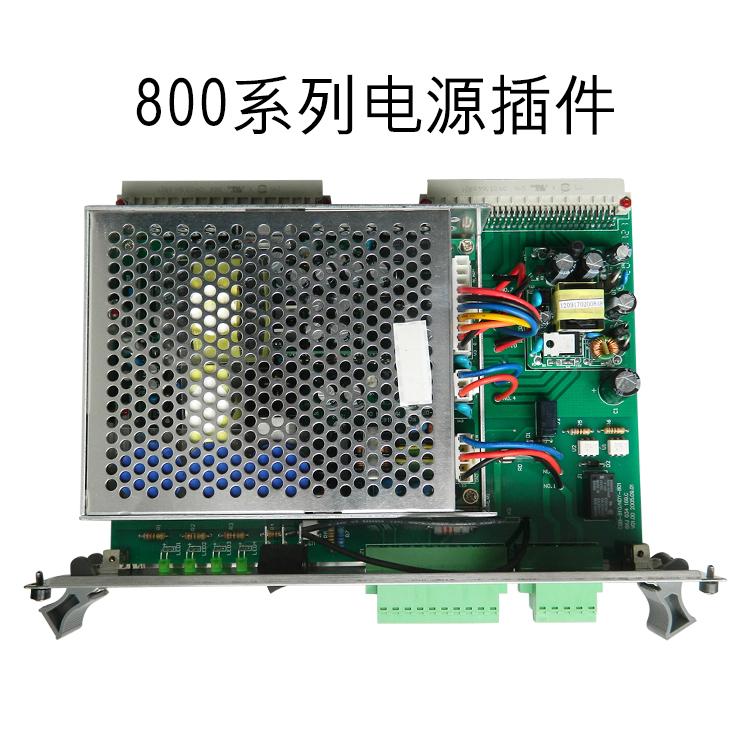 800系列电源插件