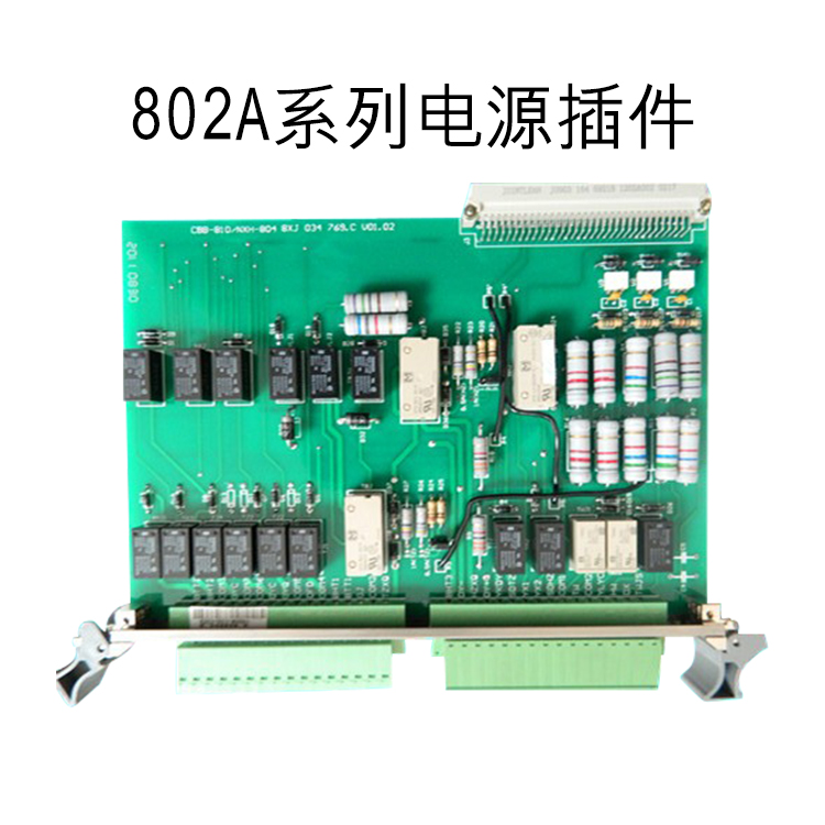 802A系列电源插件