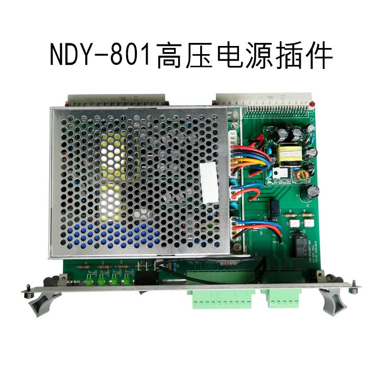 NDY-801高压电源插件