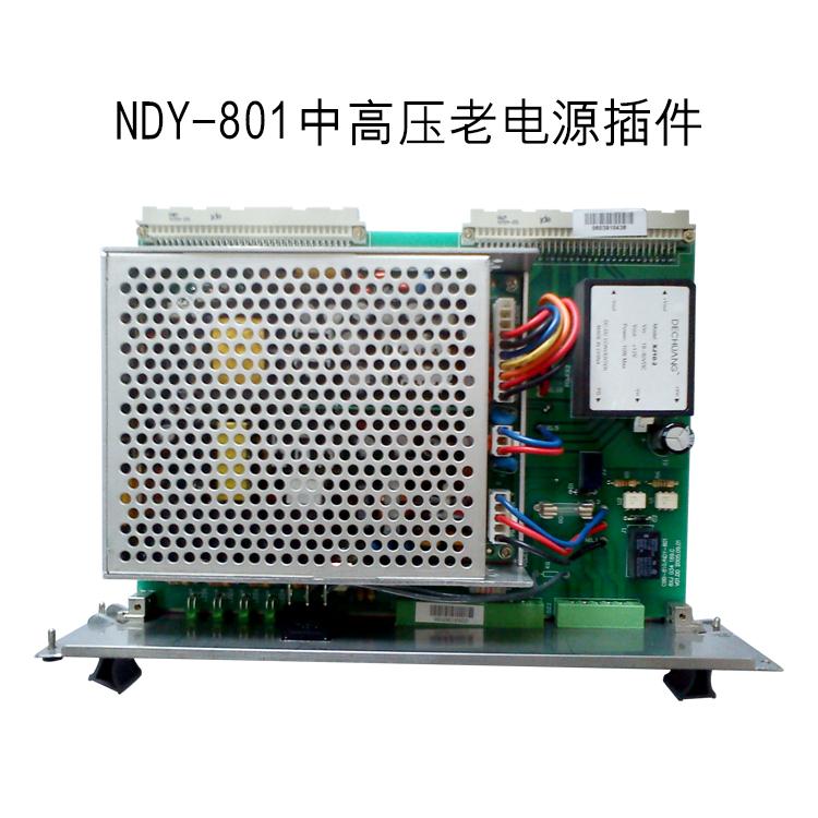NDY-801中高压老电源插件