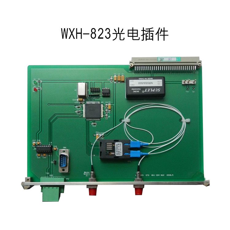 WXH-823光电插件