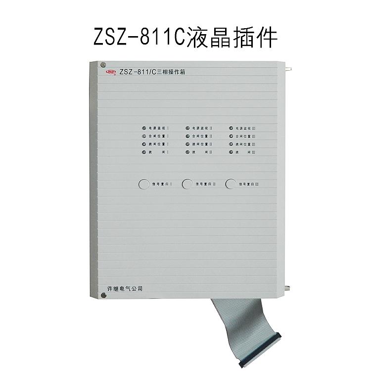 ZSZ-811C液晶插件
