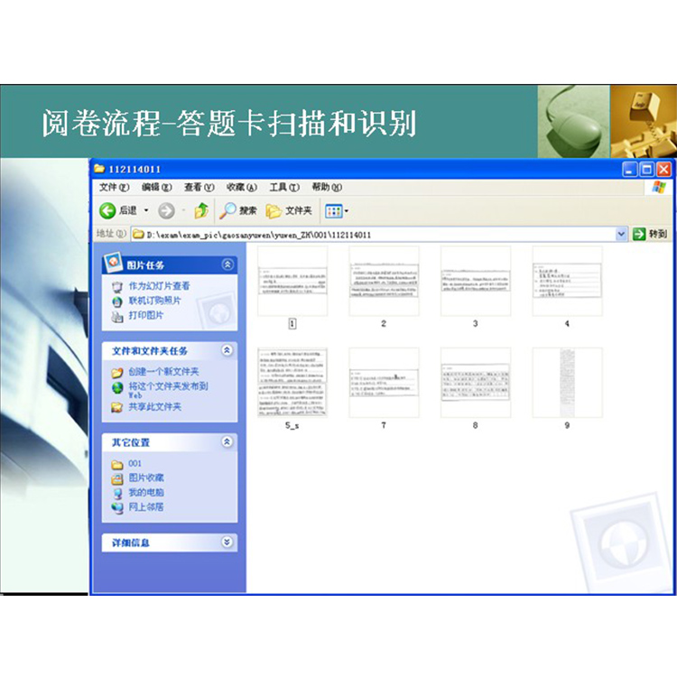 嵩县网上阅卷