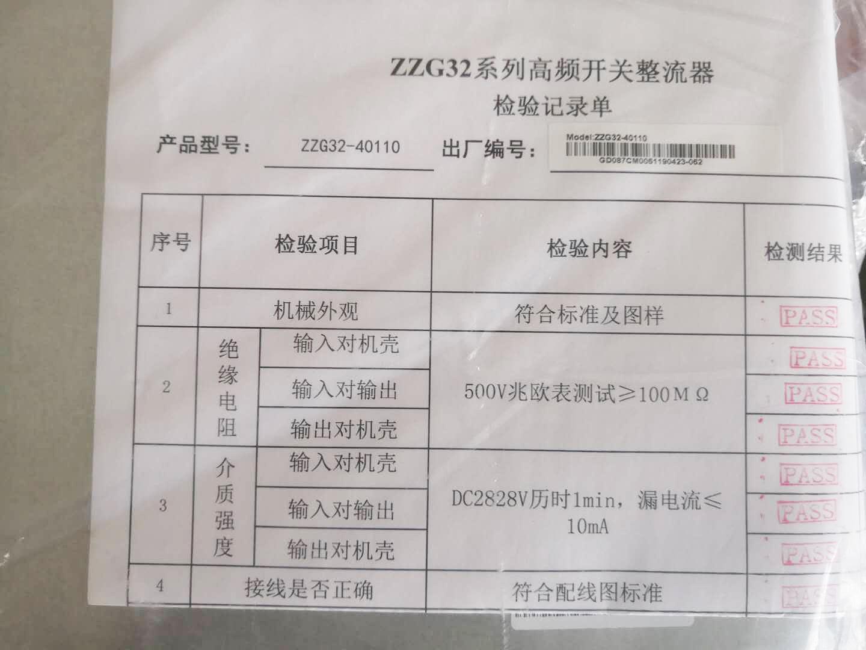 ZZG32-40110