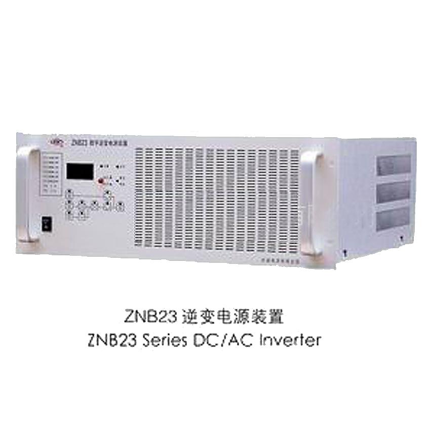 逆变电源ZNB23