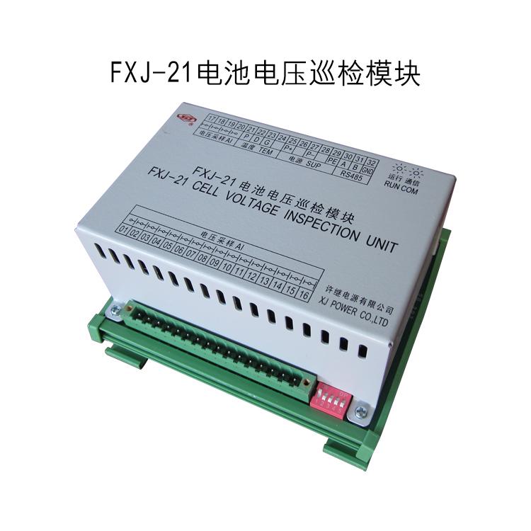 FXJ-21电池电压巡检模块
