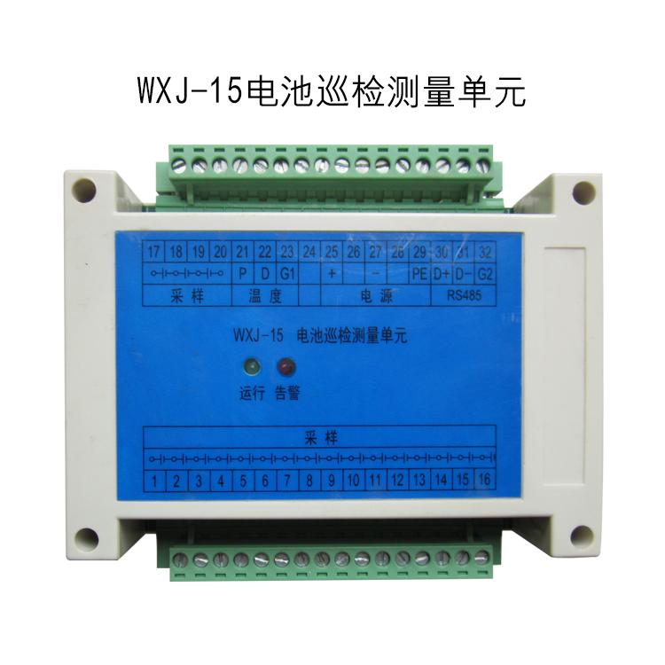 WXJ-15电池巡检测量单元