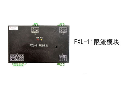 FXL-11限流模块