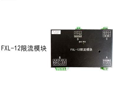FXL-12限流模块